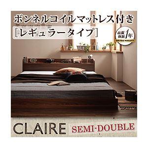 フロアベッド セミダブル【Claire】【ボンネルコイルマットレス:レギュラー付き】 フレームカラー:ウォルナットブラウン マットレスカラー:ブラック 棚・コンセント付きフロアベッド【Claire】クレール
