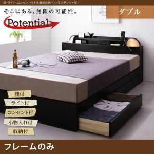 収納ベッド ダブル【Potential】【フレームのみ】ブラック 棚・ライト・コンセント付き多機能収納ベッド【Potential】ポテンシャル【代引不可】