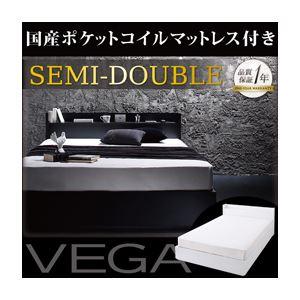 収納ベッド セミダブル【VEGA】【国産ポケットコイルマットレス付き】 ブラック 棚・コンセント付き収納ベッド【VEGA】ヴェガ