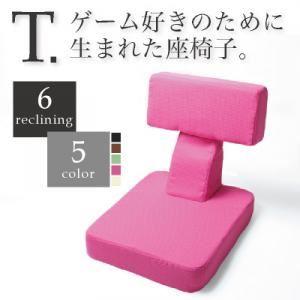 【マラソンでポイント最大44倍】座椅子 ピンク ゲームを楽しむ多機能座椅子【T.】ティー【代引不可】