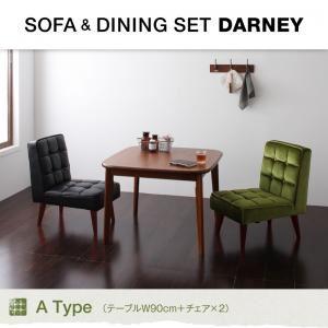 ダイニングセット 3点セット【DARNEY】Aタイプ(テーブル幅90cm+チェア×2) モケットグリーン×バイキャストブラック ソファ&ダイニングセット【DARNEY】ダーニー