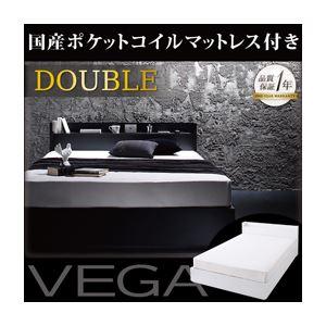 収納ベッド ダブル【VEGA】【国産ポケットコイルマットレス付き】 ブラック 棚・コンセント付き収納ベッド【VEGA】ヴェガ