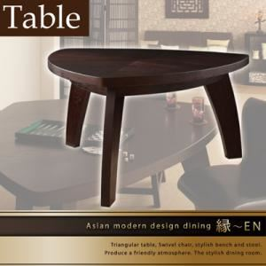 【単品】ダイニングテーブル 幅150cm アジアンモダンデザインダイニング 縁~EN 三角テーブル【代引不可】