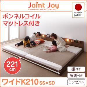 連結ベッド ワイドキング210【JointJoy】【ボンネルコイルマットレス付き】ホワイト 親子で寝られる棚・照明付き連結ベッド【JointJoy】ジョイント・ジョイ【代引不可】