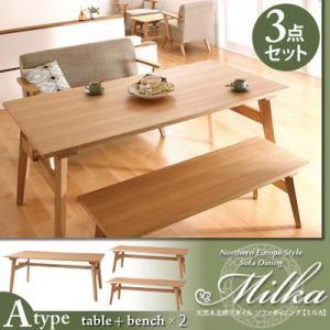 ダイニングセット 3点セット(Aタイプ)【Milka】ブラウン 天然木北欧スタイル ソファダイニング 【Milka】ミルカ【代引不可】
