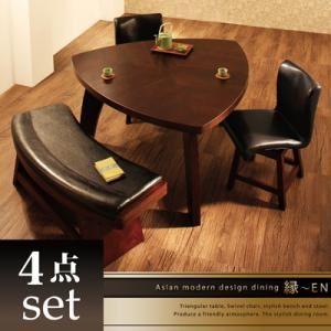 ダイニングセット 4点セット(テーブル+回転チェア×2+ベンチ)【縁~EN】アジアンモダンデザインダイニング 縁~EN 【代引不可】