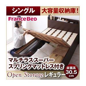 すのこベッド シングル【Open Storage】【マルチラススーパースプリングマットレス付き】 ダークブラウン シンプルデザイン大容量収納庫付きすのこベッド【Open Storage】オープンストレージ・レギュラー【代引不可】