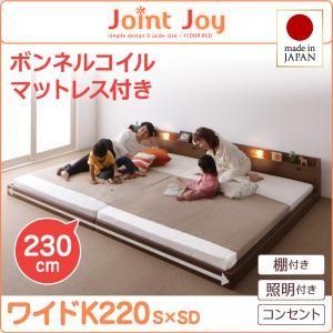 連結ベッド ワイドキング220【JointJoy】【ボンネルコイルマットレス付き】ブラウン 親子で寝られる棚・照明付き連結ベッド【JointJoy】ジョイント・ジョイ【代引不可】