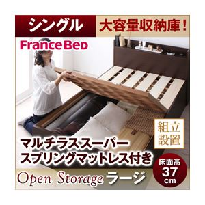 【組立設置費込】 すのこベッド シングル【Open Storage】【マルチラススーパースプリングマットレス付き】 ダークブラウン シンプルデザイン大容量収納庫付きすのこベッド【Open Storage】オープンストレージ・ラージ【代引不可】