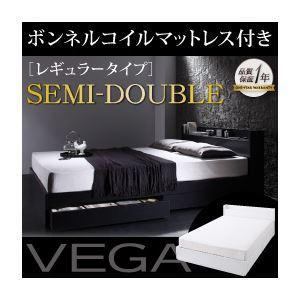 収納ベッド セミダブル【VEGA】【ボンネルコイルマットレス:レギュラー付き】 フレームカラー:ブラック マットレスカラー:アイボリー 棚・コンセント付き収納ベッド【VEGA】ヴェガ