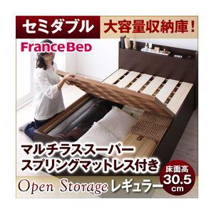 すのこベッド セミダブル【Open Storage】【マルチラススーパースプリングマットレス付き】 ホワイト シンプルデザイン大容量収納庫付きすのこベッド【Open Storage】オープンストレージ・レギュラー【代引不可】