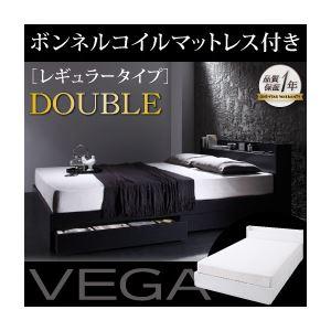 収納ベッド ダブル【VEGA】【ボンネルコイルマットレス:レギュラー付き】 フレームカラー:ホワイト マットレスカラー:アイボリー 棚・コンセント付き収納ベッド【VEGA】ヴェガ