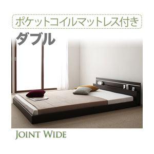 フロアベッド ダブル【Joint Wide】【ポケットコイルマットレス付き】 ホワイト モダンライト・コンセント付き連結フロアベッド【Joint Wide】ジョイントワイド【代引不可】