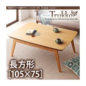 【単品】こたつテーブル 長方形(105×75cm)【Trukko】オークナチュラル 天然木オーク材 北欧デザインこたつテーブル 【Trukko】トルッコ