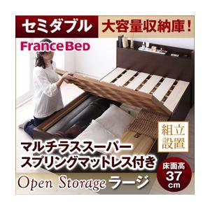 【組立設置費込】 すのこベッド セミダブル【Open Storage】【マルチラススーパースプリングマットレス付き】 ホワイト シンプルデザイン大容量収納庫付きすのこベッド【Open Storage】オープンストレージ・ラージ【代引不可】