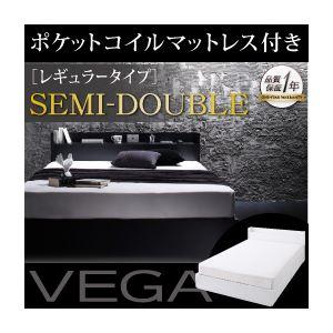 収納ベッド セミダブル【VEGA】【ポケットコイルマットレス:レギュラー付き】 フレームカラー:ブラック マットレスカラー:アイボリー 棚・コンセント付き収納ベッド【VEGA】ヴェガ