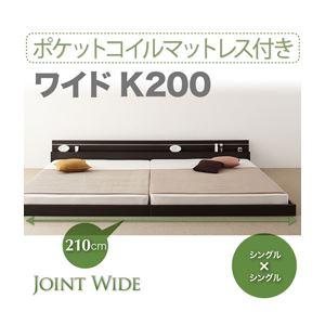 フロアベッド ワイドK200【Joint Wide】【ポケットコイルマットレス付き】 ダークブラウン モダンライト・コンセント付き連結フロアベッド【Joint Wide】ジョイントワイド【代引不可】