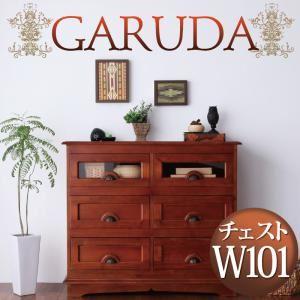 チェスト 幅101cm【GARUDA】ブラウン アンティーク調アジアン家具シリーズ【GARUDA】ガルダ【代引不可】