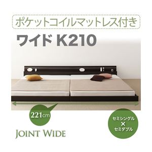 フロアベッド ワイドK210【Joint Wide】【ポケットコイルマットレス付き】 ダークブラウン モダンライト・コンセント付き連結フロアベッド【Joint Wide】ジョイントワイド【代引不可】