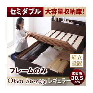 【組立設置費込】 すのこベッド セミダブル【Open Storage】【フレームのみ】 ダークブラウン シンプルデザイン大容量収納庫付きすのこベッド【Open Storage】オープンストレージ・レギュラー【代引不可】