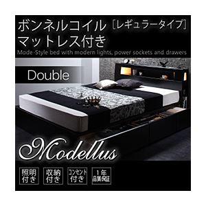 収納ベッド ダブル【Modellus】【ボンネルコイルマットレス:レギュラー付き】 フレームカラー:ブラック マットレスカラー:ブラック モダンライト・コンセント収納付きベッド【Modellus】モデラス【代引不可】