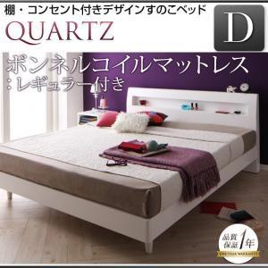 すのこベッド ダブル【Quartz】【ボンネルコイルマットレス:レギュラー付き】 フレームカラー:ホワイト マットレスカラー:ブラック 棚・コンセント付きデザインすのこベッド【Quartz】クォーツ【代引不可】