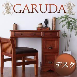 デスク【GARUDA】ブラウン アンティーク調アジアン家具シリーズ【GARUDA】ガルダ デスク【代引不可】