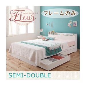 収納ベッド セミダブル【Fleur】【フレームのみ】 ホワイト 棚・コンセント付き収納ベッド【Fleur】フルール
