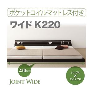 フロアベッド ワイドK220【Joint Wide】【ポケットコイルマットレス付き】 ダークブラウン モダンライト・コンセント付き連結フロアベッド【Joint Wide】ジョイントワイド【代引不可】