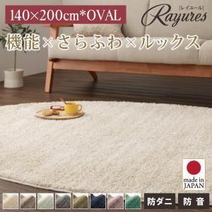 ラグマット 140×200cm(オーバル/楕円形)【rayures】アイボリー さらふわ国産ミックスシャギーラグ【rayures】レイユール【代引不可】