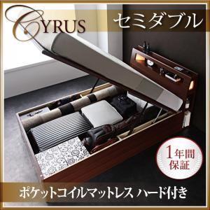 収納ベッド セミダブル【Cyrus】【ポケットコイルマットレス:ハード付き】 ウォルナットブラウン モダンライトコンセント付き・ガス圧式跳ね上げ収納ベッド【Cyrus】サイロス【代引不可】
