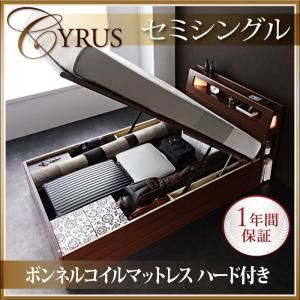 収納ベッド セミシングル【Cyrus】【ボンネルコイルマットレス:ハード付き】 ウォルナットブラウン モダンライトコンセント付き・ガス圧式跳ね上げ収納ベッド【Cyrus】サイロス【代引不可】