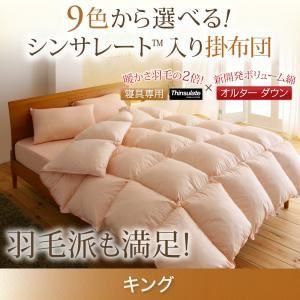 【単品】掛け布団 キング モスグリーン 9色から選べる! シンサレート入り掛布団
