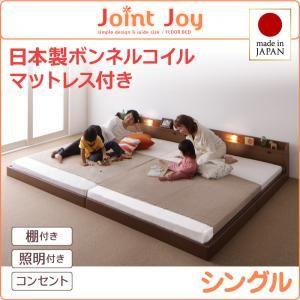 連結ベッド シングル【JointJoy】【日本製ボンネルコイルマットレス付き】ブラウン 親子で寝られる棚・照明付き連結ベッド【JointJoy】ジョイント・ジョイ【代引不可】