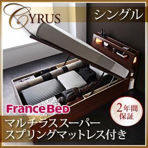 収納ベッド シングル【Cyrus】【マルチラススーパースプリングマットレス付き】 ウォルナットブラウン モダンライトコンセント付き・ガス圧式跳ね上げ収納ベッド【Cyrus】サイロス【代引不可】