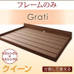 フロアベッド クイーン【Grati】【フレームのみ】 ウォルナットブラウン ずっと使える・将来分割出来る・シンプルデザイン大型フロアベッド 【Grati】グラティー