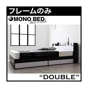 収納ベッド ダブル【MONO-BED】【フレームのみ】 ナカシロ モノトーンモダンデザイン 棚・コンセント付き収納ベッド【MONO-BED】モノ・ベッド