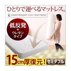 マットレス セミダブル 【低反発+ウレタンタイプ】 軽量イージーマットレス