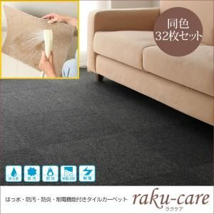 タイルカーペット 同色32枚入り【raku-care】ブラック 撥水・防汚・防炎・制電機能付きタイルカーペット【raku-care】ラクケア【代引不可】