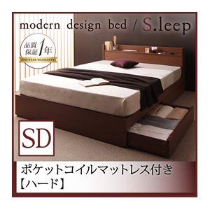収納ベッド セミダブル【S.leep】【ポケットコイルマットレス:ハード付き】 ブラウン 棚・コンセント付き収納ベッド【S.leep】エス・リープ