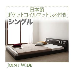 【スーパーセールでポイント最大44倍】フロアベッド シングル【Joint Wide】【日本製ポケットコイルマットレス付き】 ダークブラウン モダンライト・コンセント付き連結フロアベッド【Joint Wide】ジョイントワイド【代引不可】