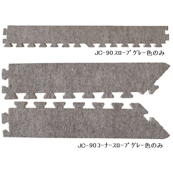 ジョイントカーペット JC-90用 スロープセット セット内容 (本体 9枚セット用) スロープ8本・コーナースロープ4本 計12本セット 色 グレー 【日本製】 【防炎】
