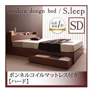 収納ベッド セミダブル【S.leep】【ボンネルコイルマットレス:ハード付き】 ブラウン 棚・コンセント付き収納ベッド【S.leep】エス・リープ