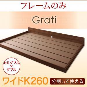 フロアベッド ワイドK260【Grati】【フレームのみ】 オークホワイト ずっと使える・将来分割出来る・シンプルデザイン大型フロアベッド 【Grati】グラティー