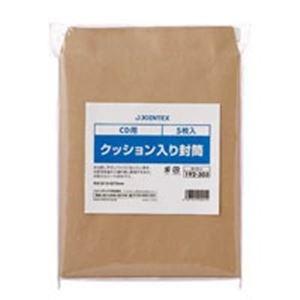 ジョインテックス クッション入り封筒 CD 150枚 B121J-150:インテリアの壱番館