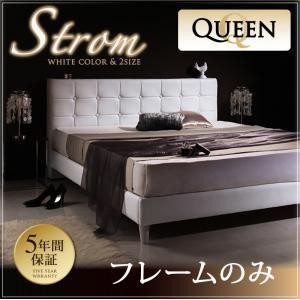 ベッド クイーン【Strom】【フレームのみ】 ホワイト モダンデザイン・高級レザー・大型ベッド【Strom】シュトローム【代引不可】