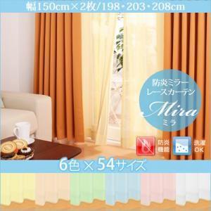 カーテン【Mira】グリーン 幅150cm×2枚/丈198cm 6色×54サイズから選べる防炎ミラーレースカーテン【Mira】ミラ【代引不可】