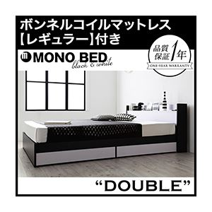 収納ベッド ダブル【MONO-BED】【ボンネルコイルマットレス:レギュラー付き】 【フレーム】ナカシロ 【マットレス】ブラック モノトーンモダンデザイン 棚・コンセント付き収納ベッド【MONO-BED】モノ・ベッド