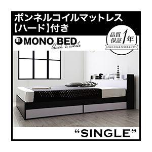 収納ベッド シングル【MONO-BED】【ボンネルコイルマットレス:ハード付き】 ナカクロ モノトーンモダンデザイン 棚・コンセント付き収納ベッド【MONO-BED】モノ・ベッド【代引不可】