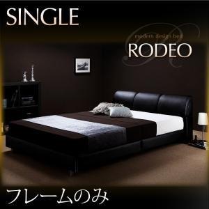 【スーパーセールでポイント最大44倍】ベッド シングル【RODEO】【フレームのみ】 ブラック モダンデザインベッド【RODEO】ロデオ